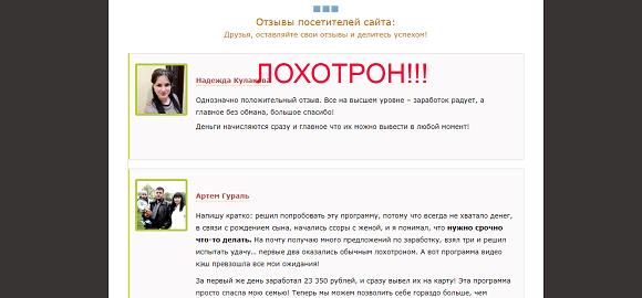 Андрей Панферов и Видео КЭШ - реальные отзывы о лохотроне