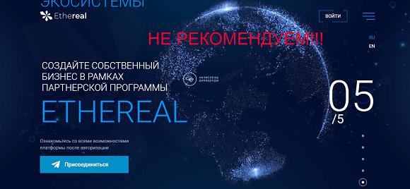 Отзывы о Ethereal Global - обзор проекта ethereal.global – пирамида