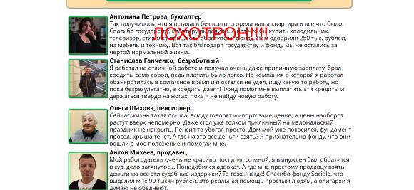 Евразийский благотворительный Фонд - реальные отзывы