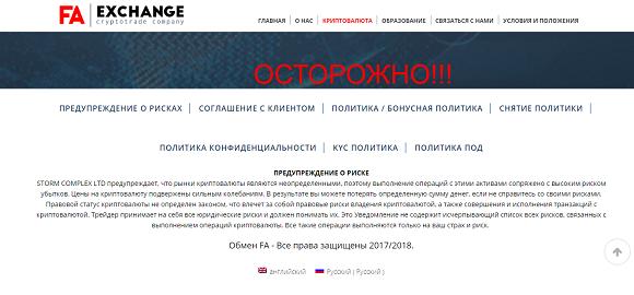 Проект FA Exchange - отзывы о faexchange.com