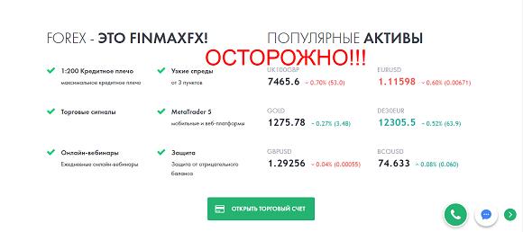 FinmaxFX - реальные отзывы