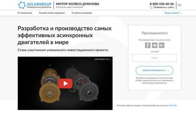 Отзывы о SolarGroup - Дуюнов и его колесо