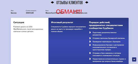 СудЗакон.рф - отзывы реальных клиентов