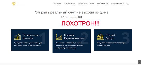 Отзывы о Targopay - мошеннический банк