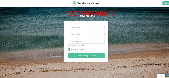 The Abandoned Sites – отзывы о заработке на заброшенных сайтах