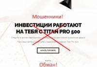Titan Pro 500 отзывы
