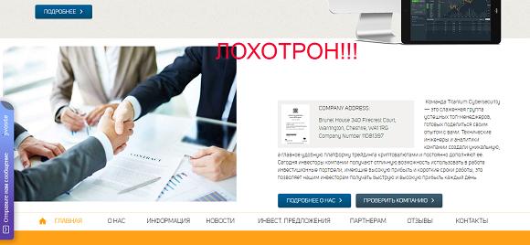 Отзывы о Titanium Cybersecurity - заработок на криптовалюте