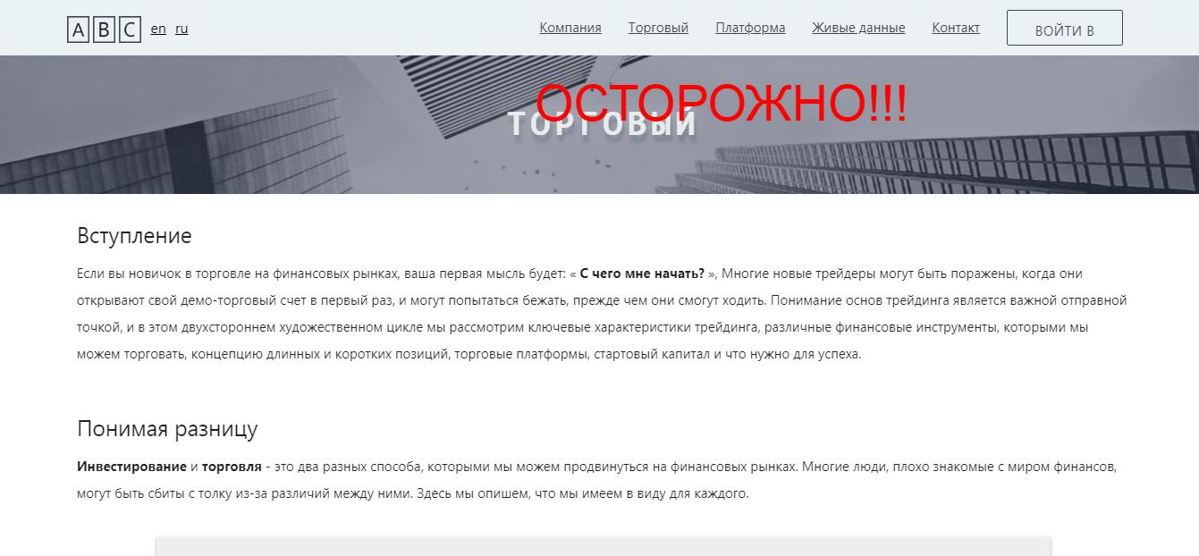 ABC Group - отзывы и обзор abcfx.pro