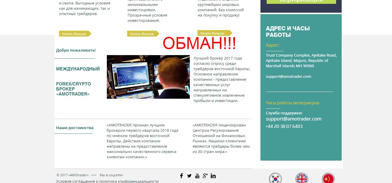 Брокер AMOtrader - реальные отзывы о amotrader.com
