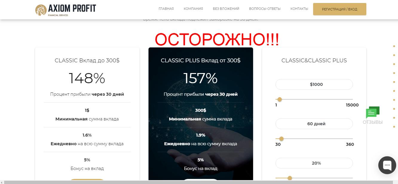 Реальные отзывы о Axiom Profit - инвестирование в axiomprofit.com