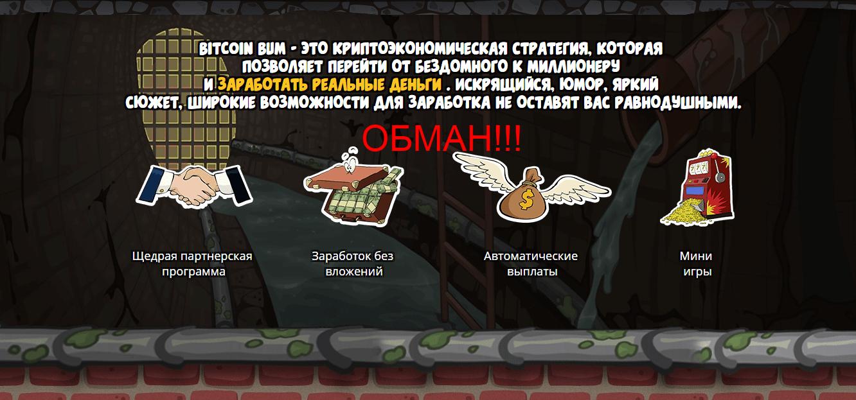 Реальные отзывы о Bitcoin Bum - игра bitcoin-bum.com