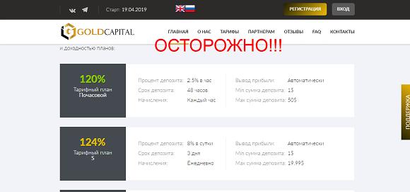 Capital Gold - отзывы и анализ gold-capital.pro