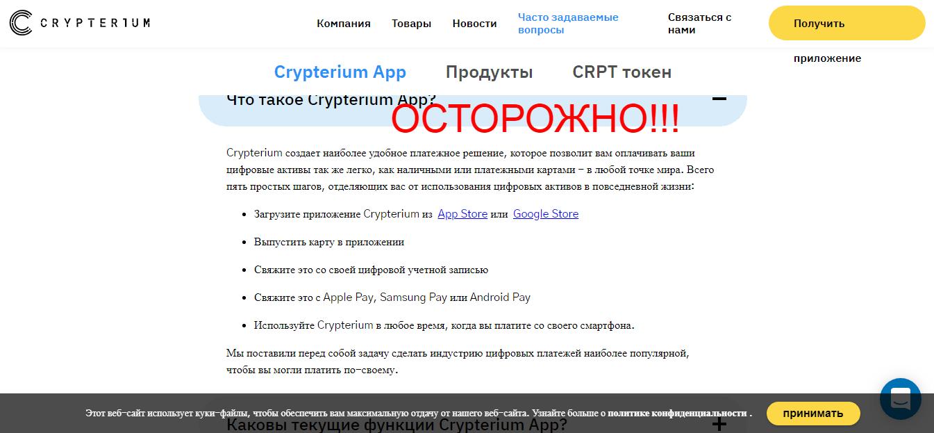 Crypterium - криптобанк crypterium.com. Отзывы