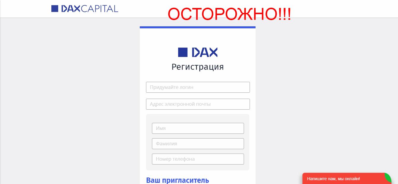 DAX Capital - реальные отзывы