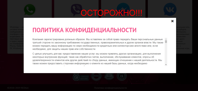 Отзывы о REDton - мошенническая программа для заработка - сервис REDton не от Дурова, это мошенники
