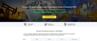 Реальные отзывы о MaxiCapital - международный брокер