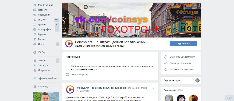 Реальные отзывы о Сoinsys.net - выиграть деньги