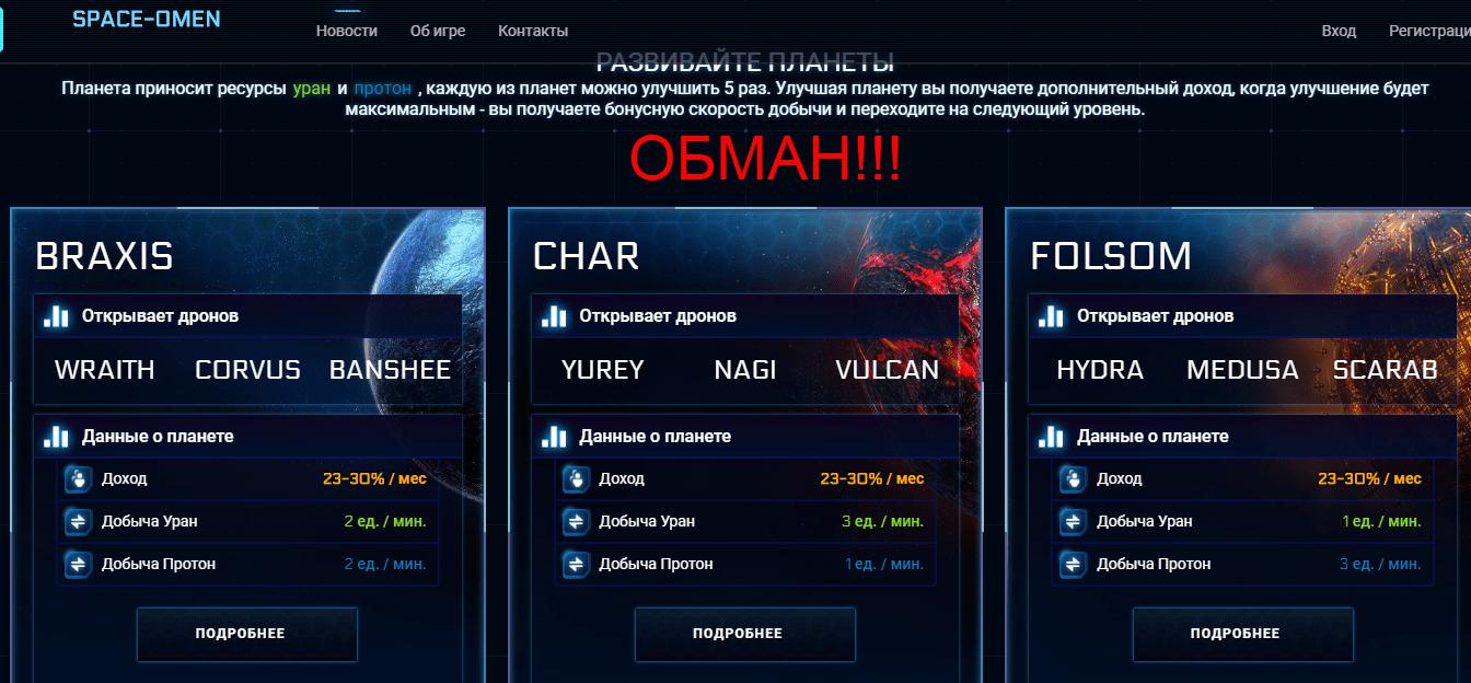 Реальные отзывы о Space Omen - экономическая игра