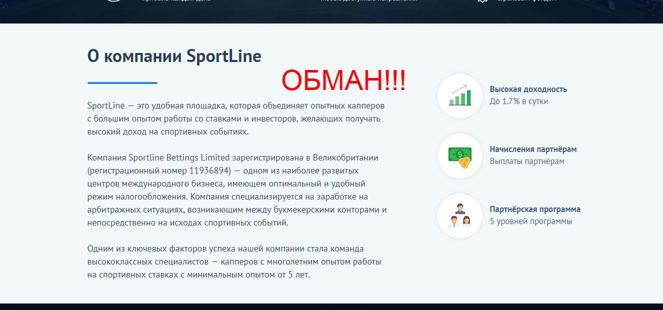 Реальные отзывы о SportLine