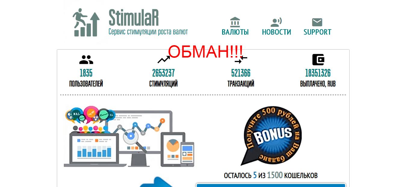 Реальные отзывы о StimulaR – сервис стимуляции роста валют