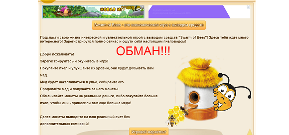 Отзывы о Swarm of Bees - игра о пчелах