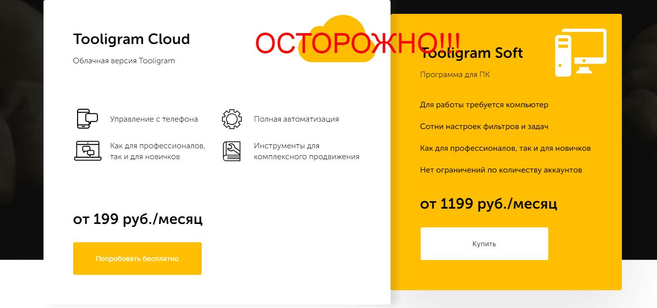 Реальные отзывы о Tooligram - продвижение Инстаграм аккаунта