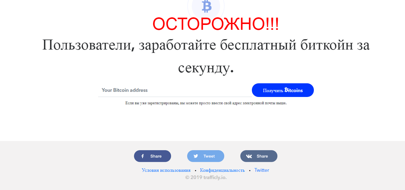 Расширение Trafficly.io - отзывы людей