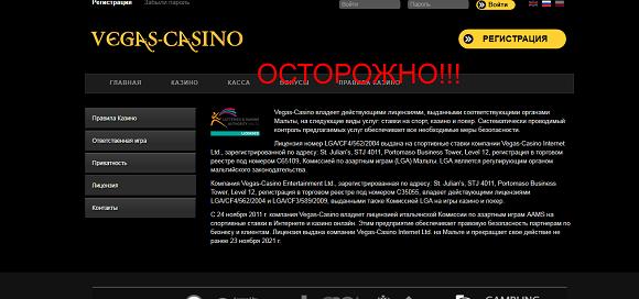 Vegas Casino Online - отзывы о мошенниках