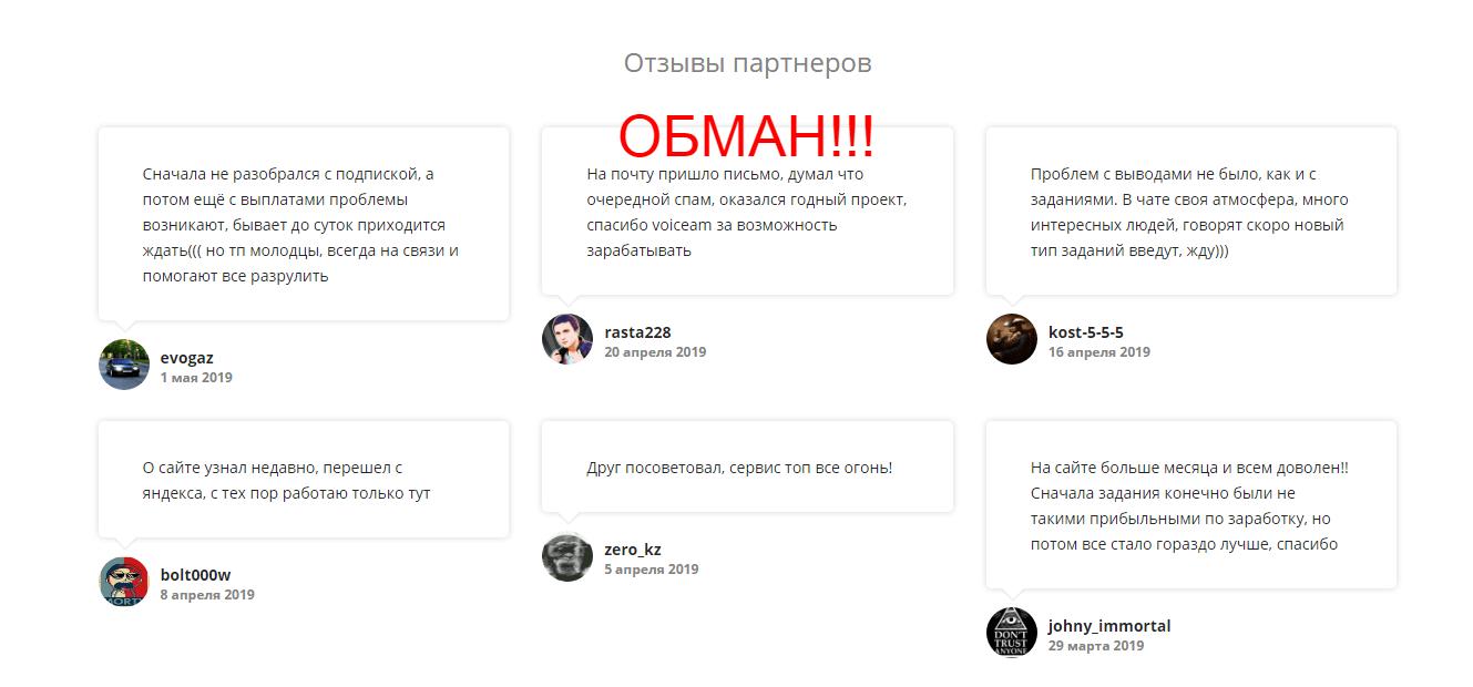 Реальные отзывы о VoiceAM - зарабатывайте на голосовых запросах