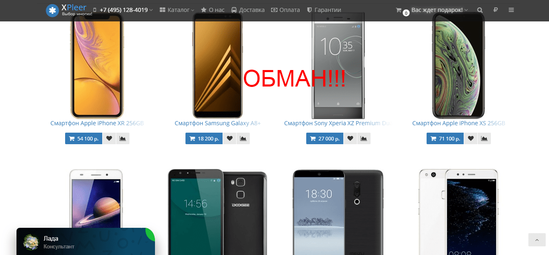Реальные отзывы о XPleer.ru – сомнительный