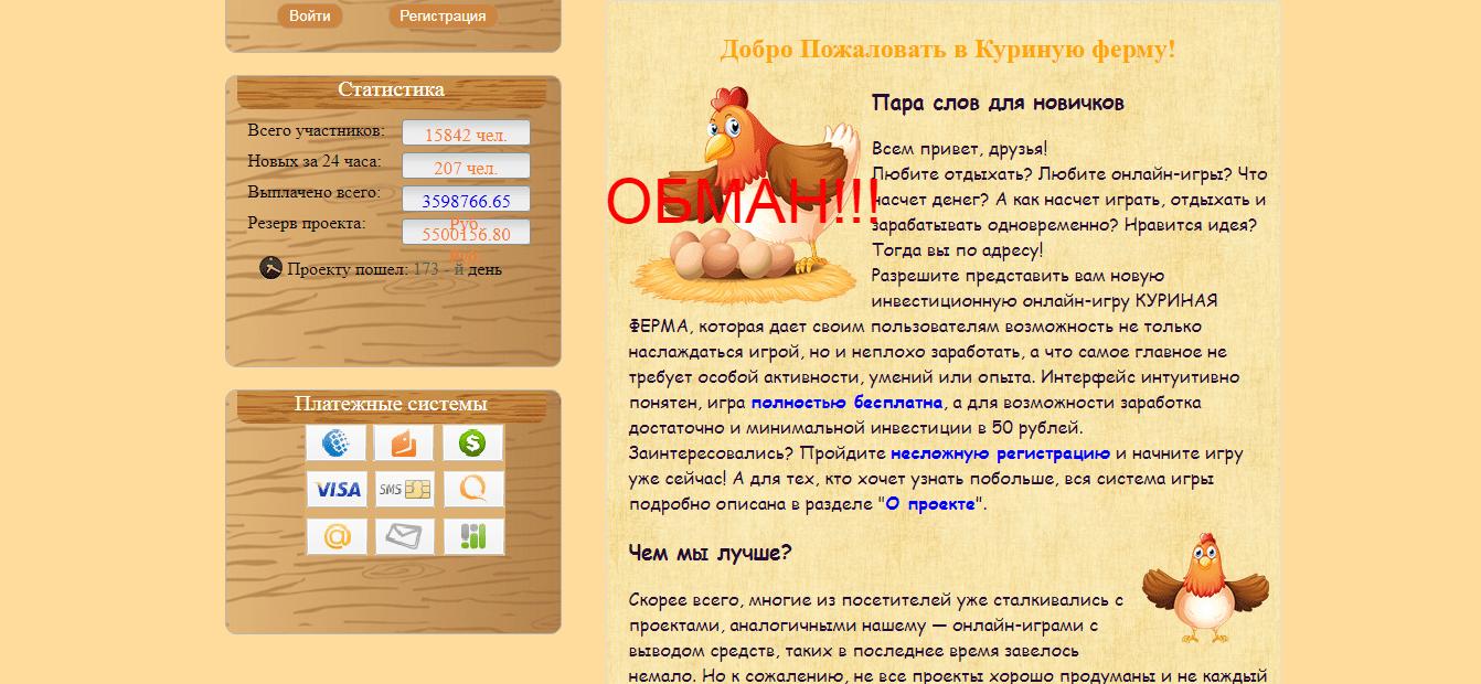 Отзывы о Куриной Ферме - обзор richhens.ru