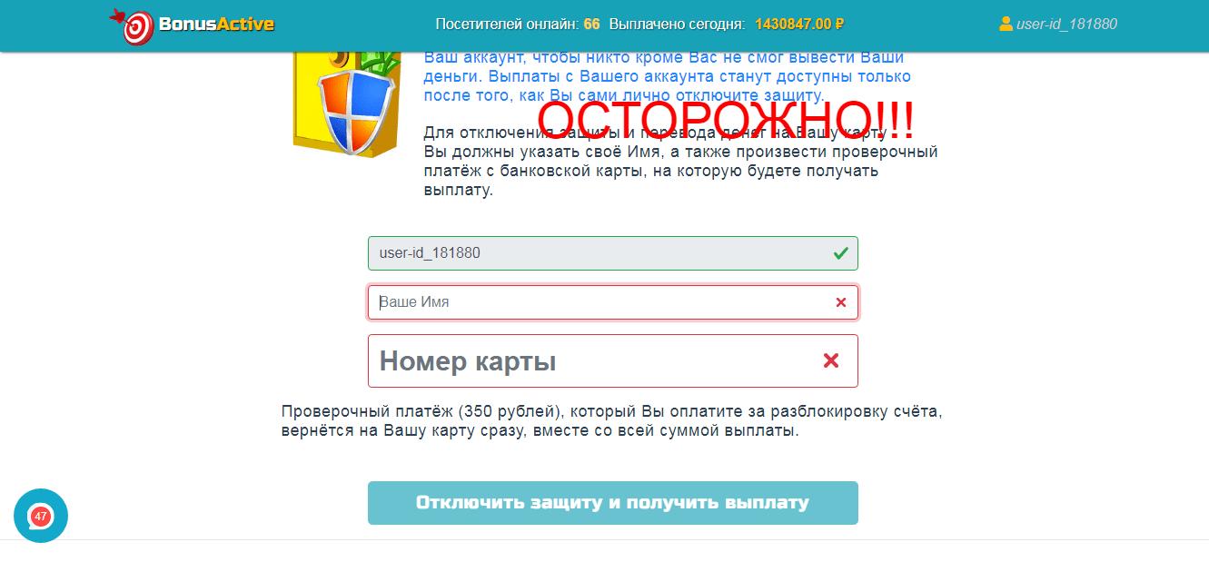 Отзывы о Bonus Active - сайт лохотрон
