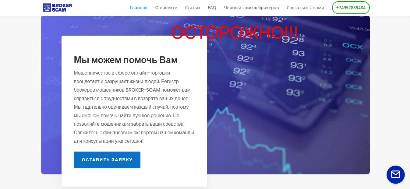 Broker Scam-отзывы о мошенниках