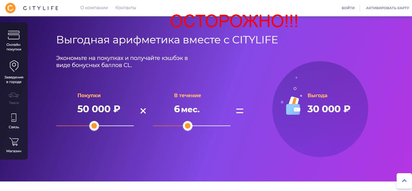 Citylife (cl.world) — отзывы о компании Ситилайф