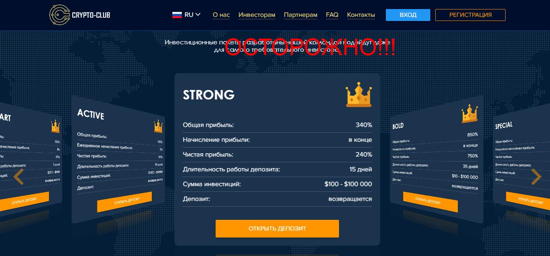 Реальные отзывы Crypto Club - обзор проекта crypto-club.net