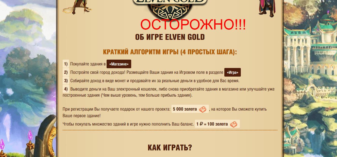 Реальные отзывы о Elven Gold - игровой проект рунета