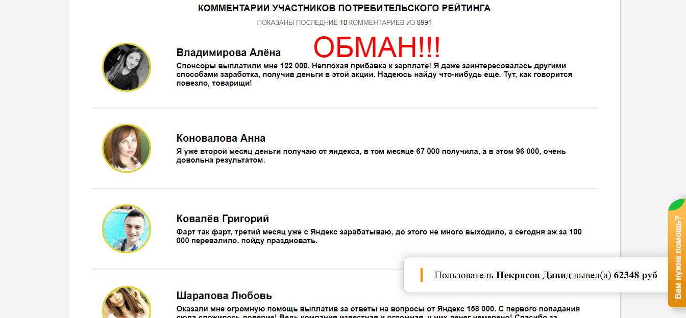 Ежемесячный мотивированный опрос граждан о платежной системе Яндекс