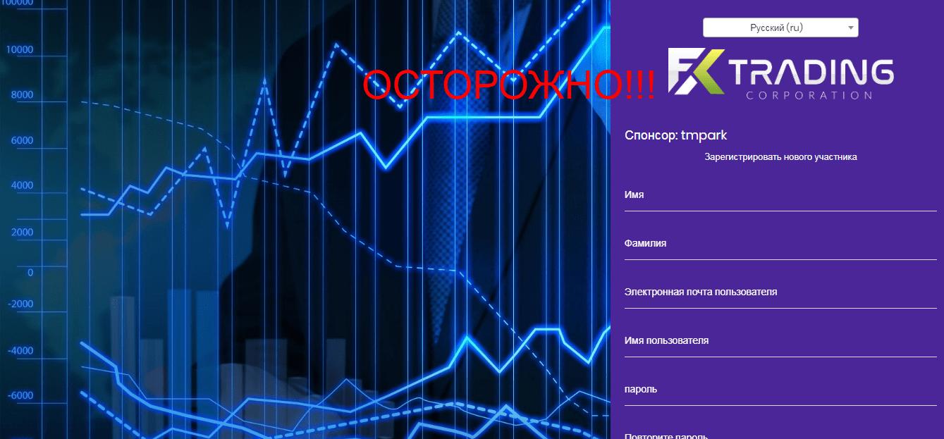 Реальные отзывы о FX Trading - анализ и обзор fxtradingcorp.com