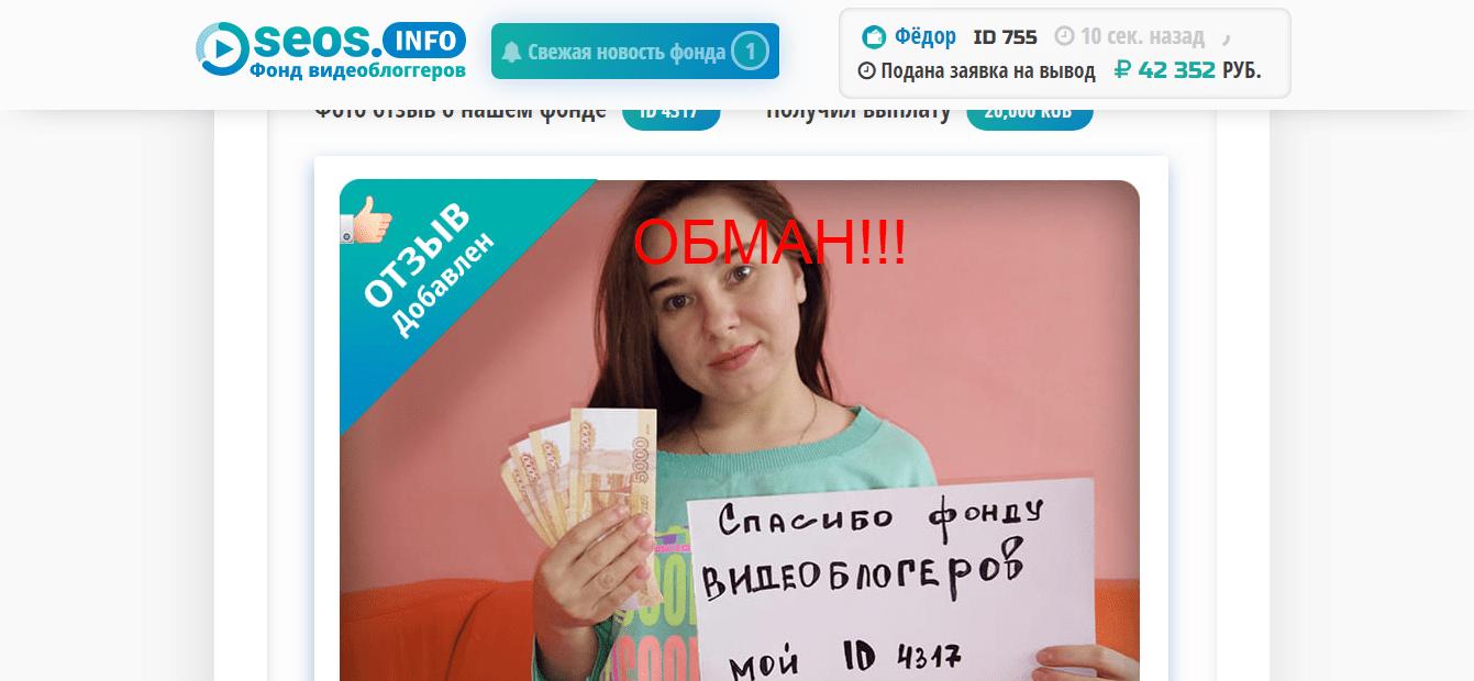Фонд видеоблогеров Seos и блог Ирины Бондаренко - реальные отзывы