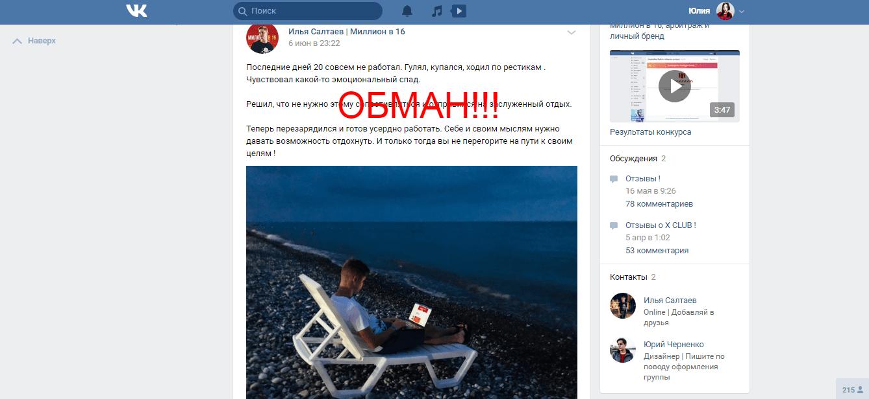 Илья Салтаев и арбитраж трафика. Отзывы