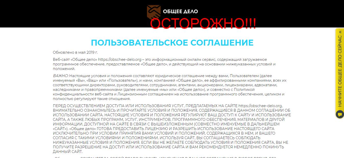 Программа Общее Дело - отзывы и обзор obschee-delo.org