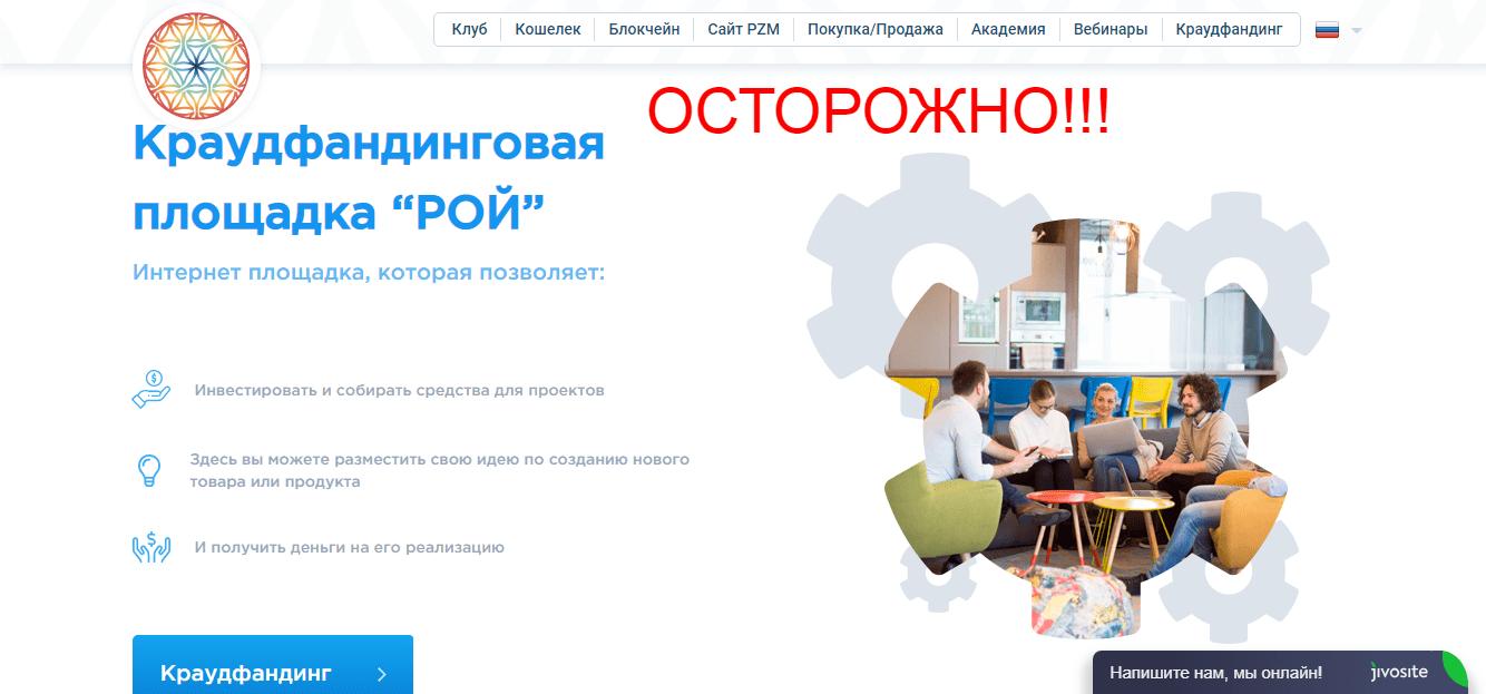РОЙ Клуб - отзывы о майнинге PRIZM и Roy.Cash