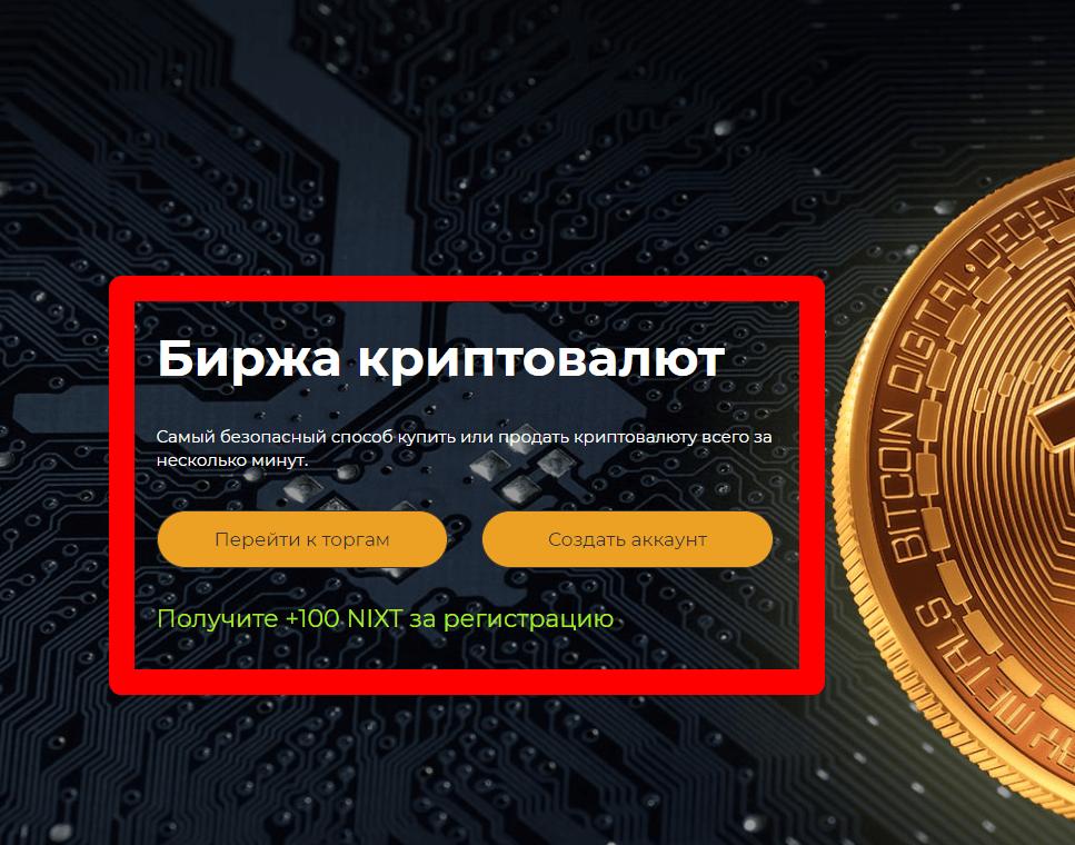 Реальные отзывы о Betconix - биржа криптовалют