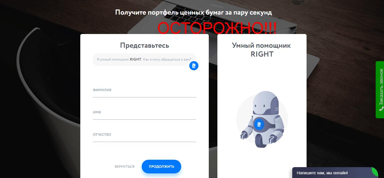 Реальные отзывы о Right - робот консультант