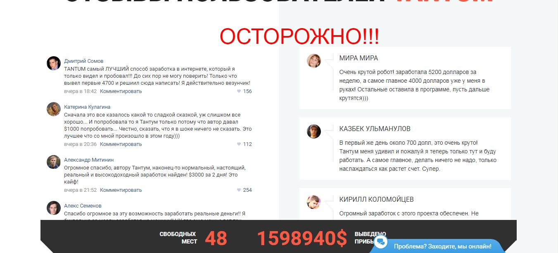 Реальные отзывы о Tantum - обзор tantum2019.ru