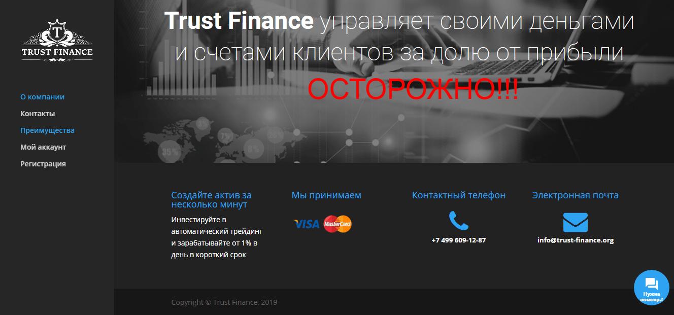 Реальные отзывы о Trust Finance - обзор проекта