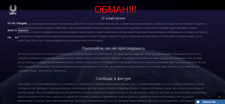 Реальные отзывы о Unityinc.ltd-обзор проекта