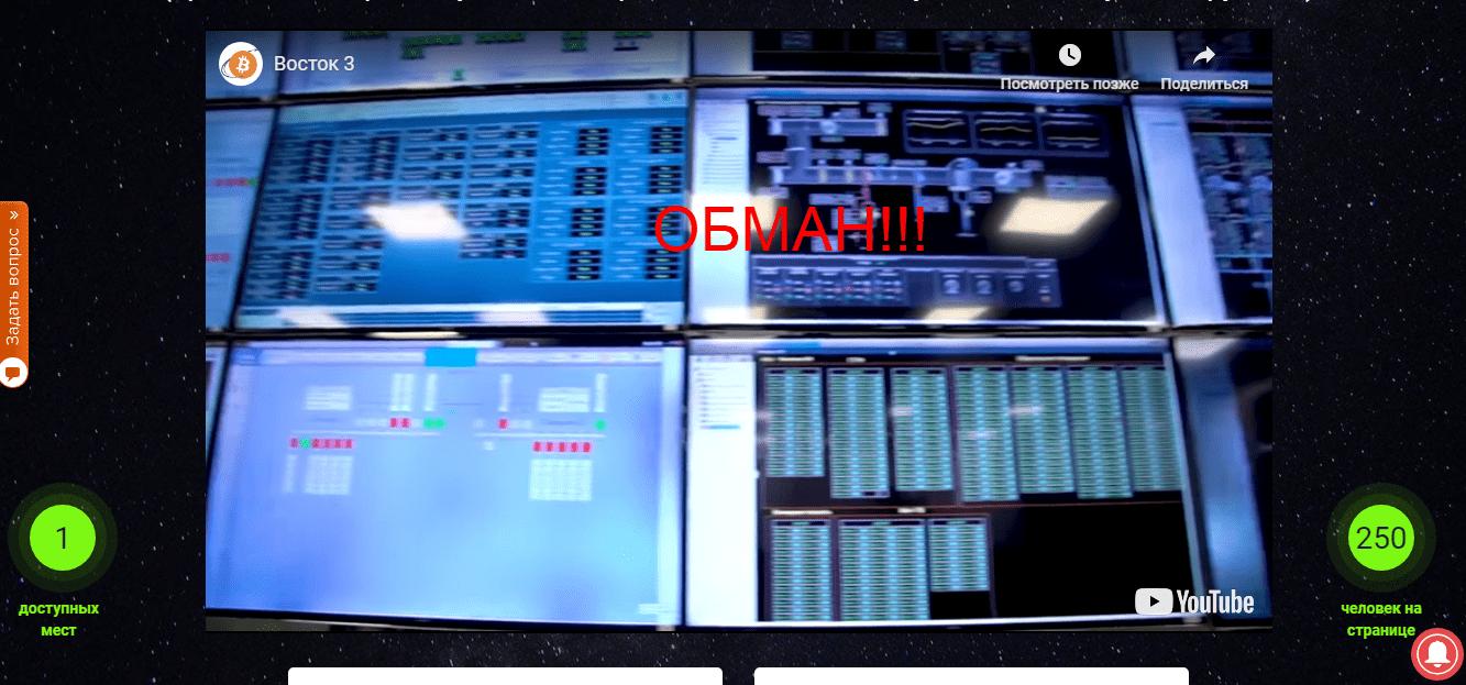 Восток 3 - отзывы о системе заработка Восток 3