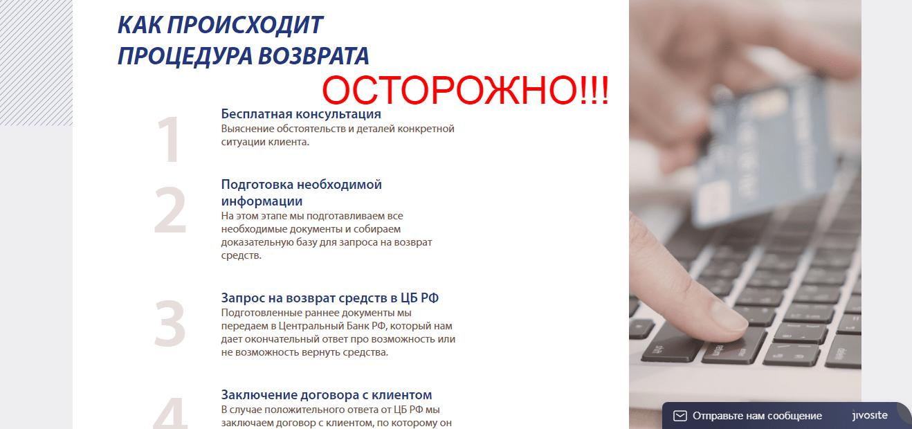 Юридическая компания ТРИУМФ - отзывы и обзор mytriumf.com