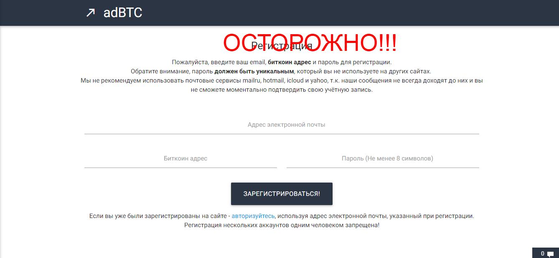 adBTC.top - реальные отзывы